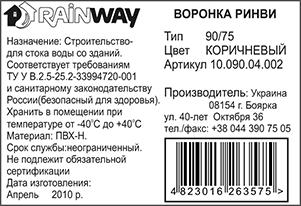 наклейка Rainway